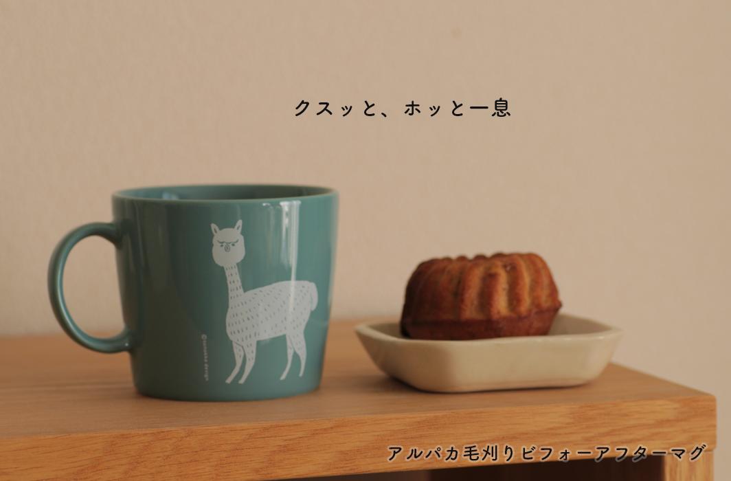 アルパカ雑貨sunokko design online store紹介画像2
