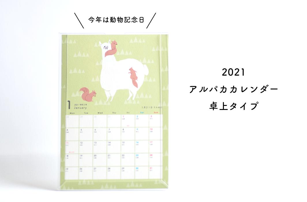 アルパカ雑貨sunokko design online store紹介画像1