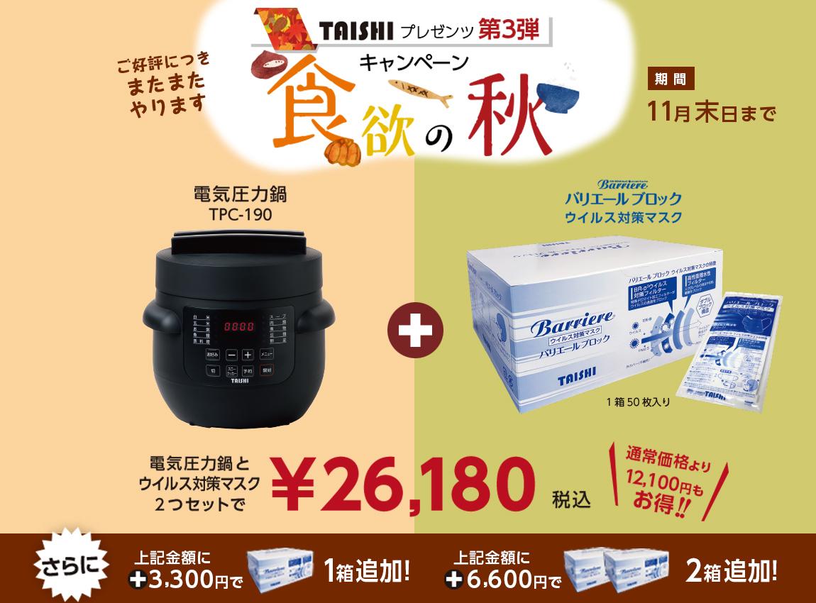 Taishi Shop