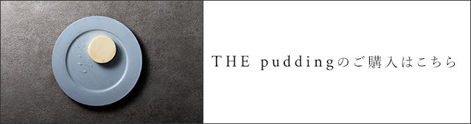 THE puddingのご購入はこちら