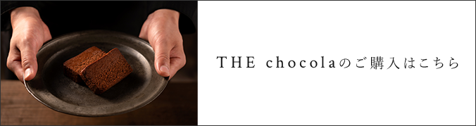 THE chocolaのご購入はこちら
