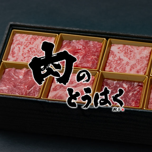 肉のとうはく [鳥取東伯ミート株式会社] オンラインショップ