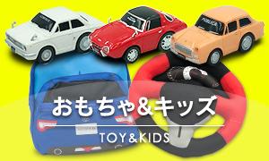 おもちゃ&KIDS
