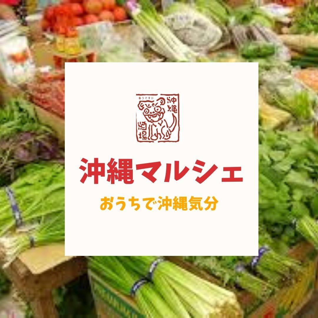 あ~!沖縄が恋し~い!という気分の時に おすすめです♡♡♡       マルシェでお買い物気分!。