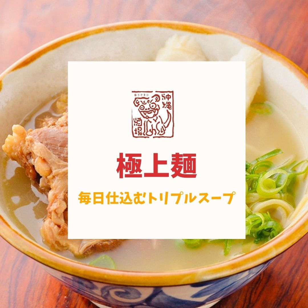 浅草開化楼特製麺「粉人」  小麦の甘さと気持ちいい歯ごたえが楽しめます。
