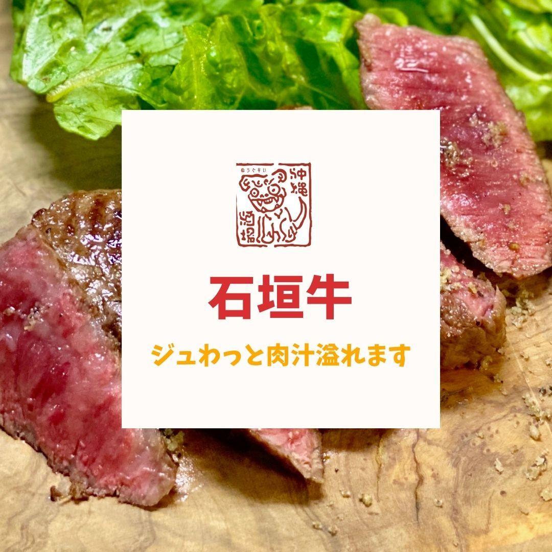 沖縄サミットの晩餐会のメインデイッシュ  石垣牛霜降り赤身肉