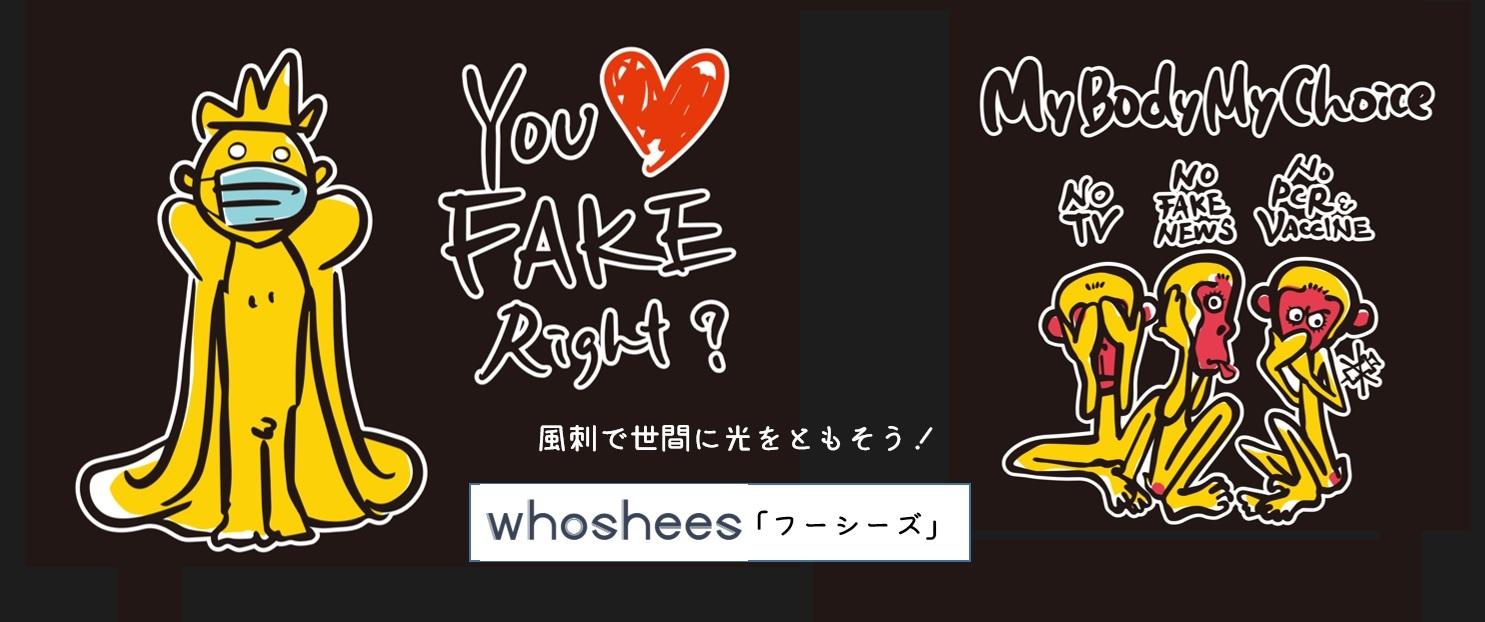 whoshees(フーシーズ)紹介画像1