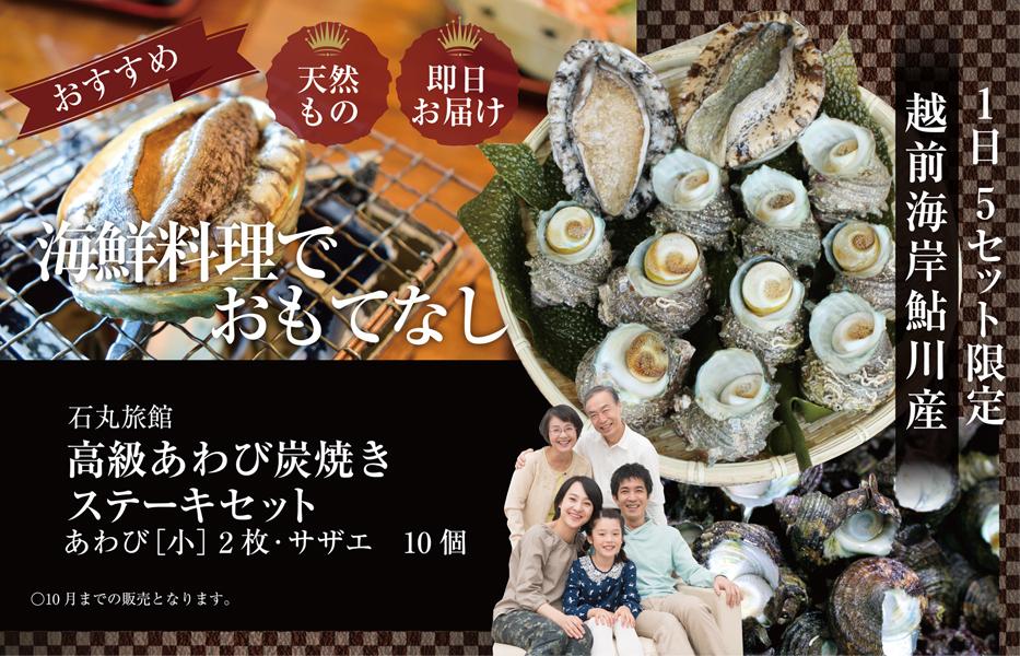 高級あわび炭火焼きステーキセット あわび(小)2枚・サザエ10個