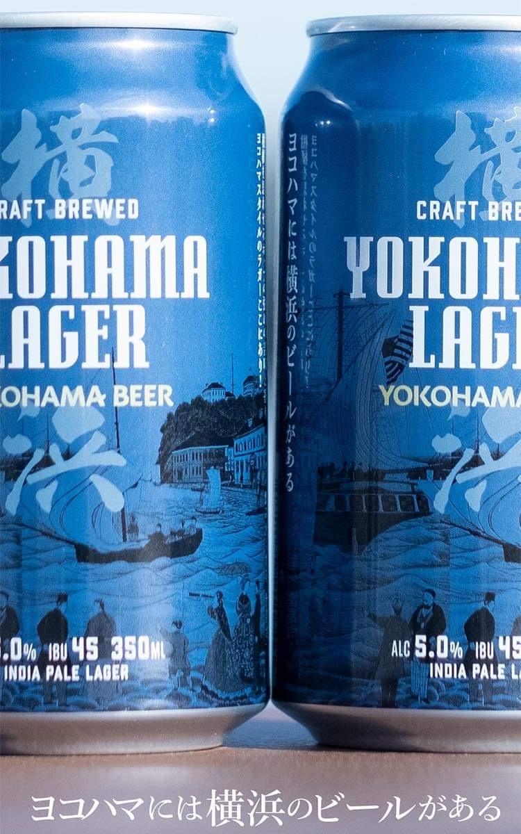 缶ビール(横浜ラガー)