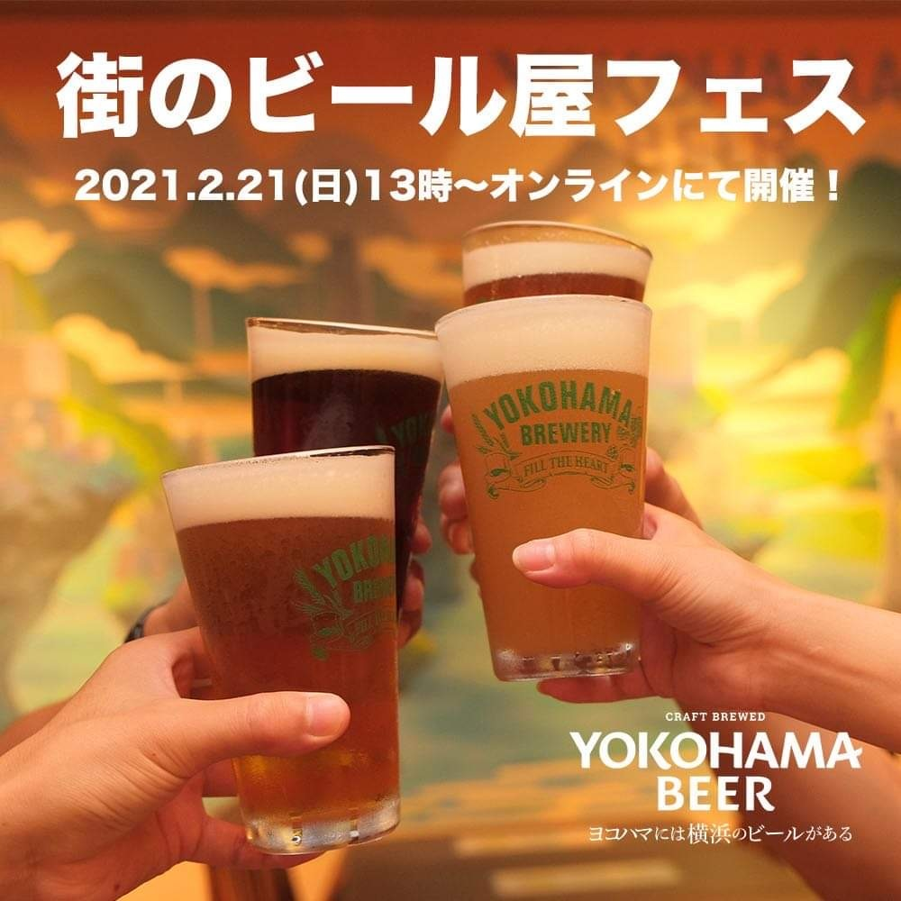 Yokohama Beer - ヨコハマには横浜のビールがある