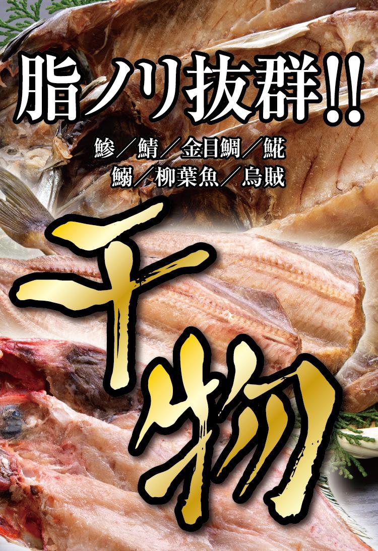 脂ノリ抜群!!干物 鯵/鯖/金目鯛/𩸽/鰯/柳葉魚/烏賊