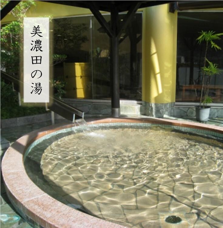 美濃田の湯