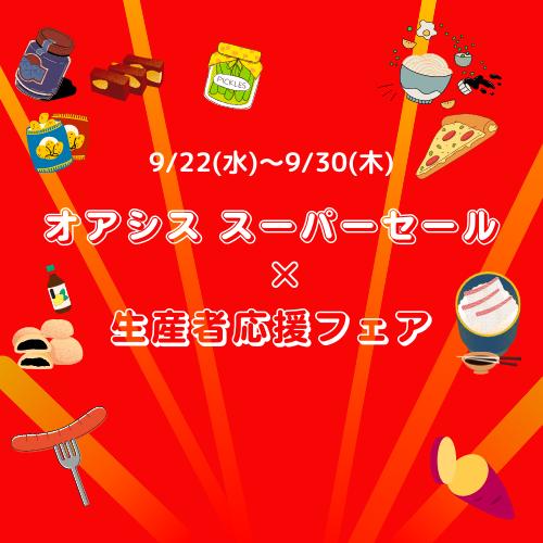 スーパーセール+生産者応援フェア 開催中!