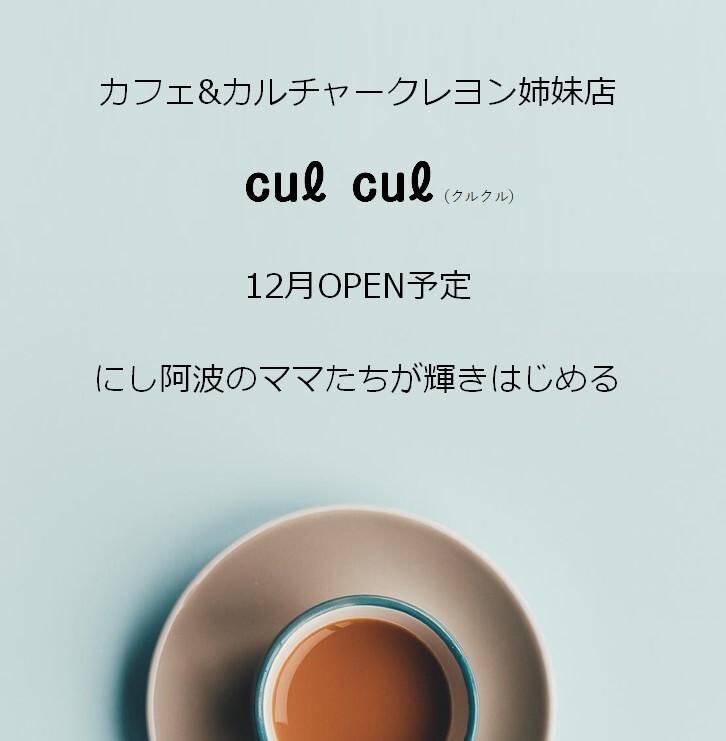 cul cul(クルクル)