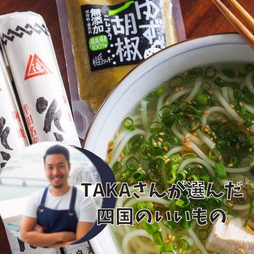 料理家TAKAさん