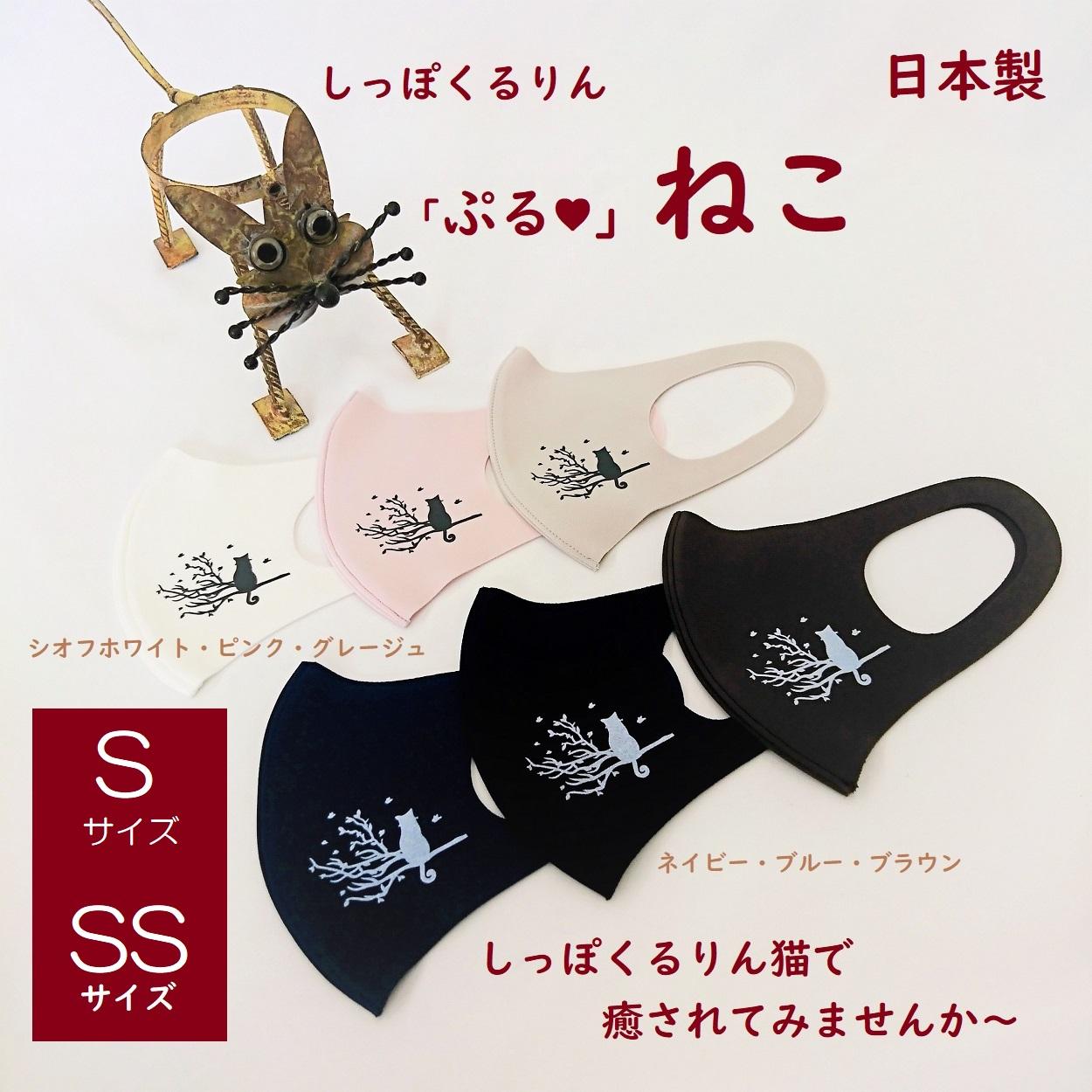 「ぷる♥」プリントマスク予約販売開始いたします。