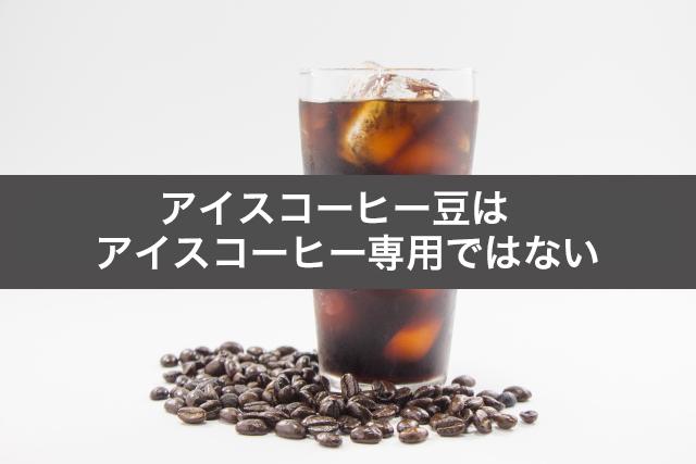 アイスコーヒーに使う豆ってどんな豆か知っていますか?ホットコーヒーに使う豆との違いはあるのでしょうか