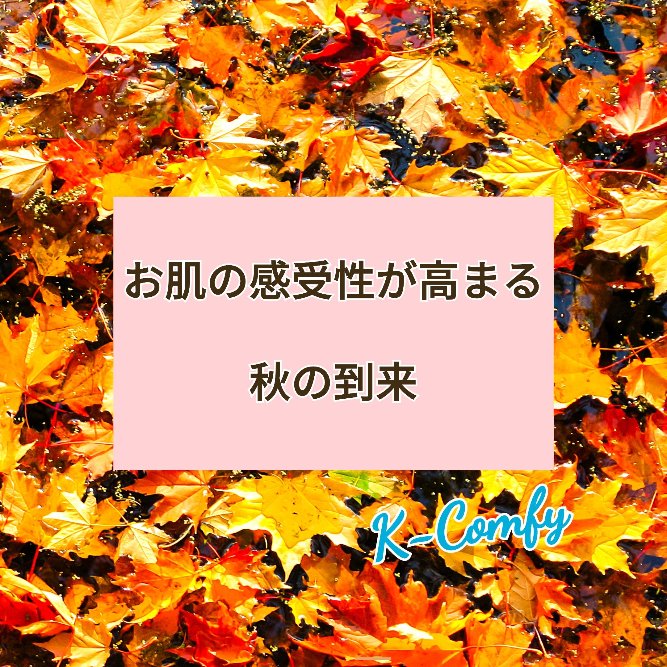 お肌の感受性が高まる秋の到来