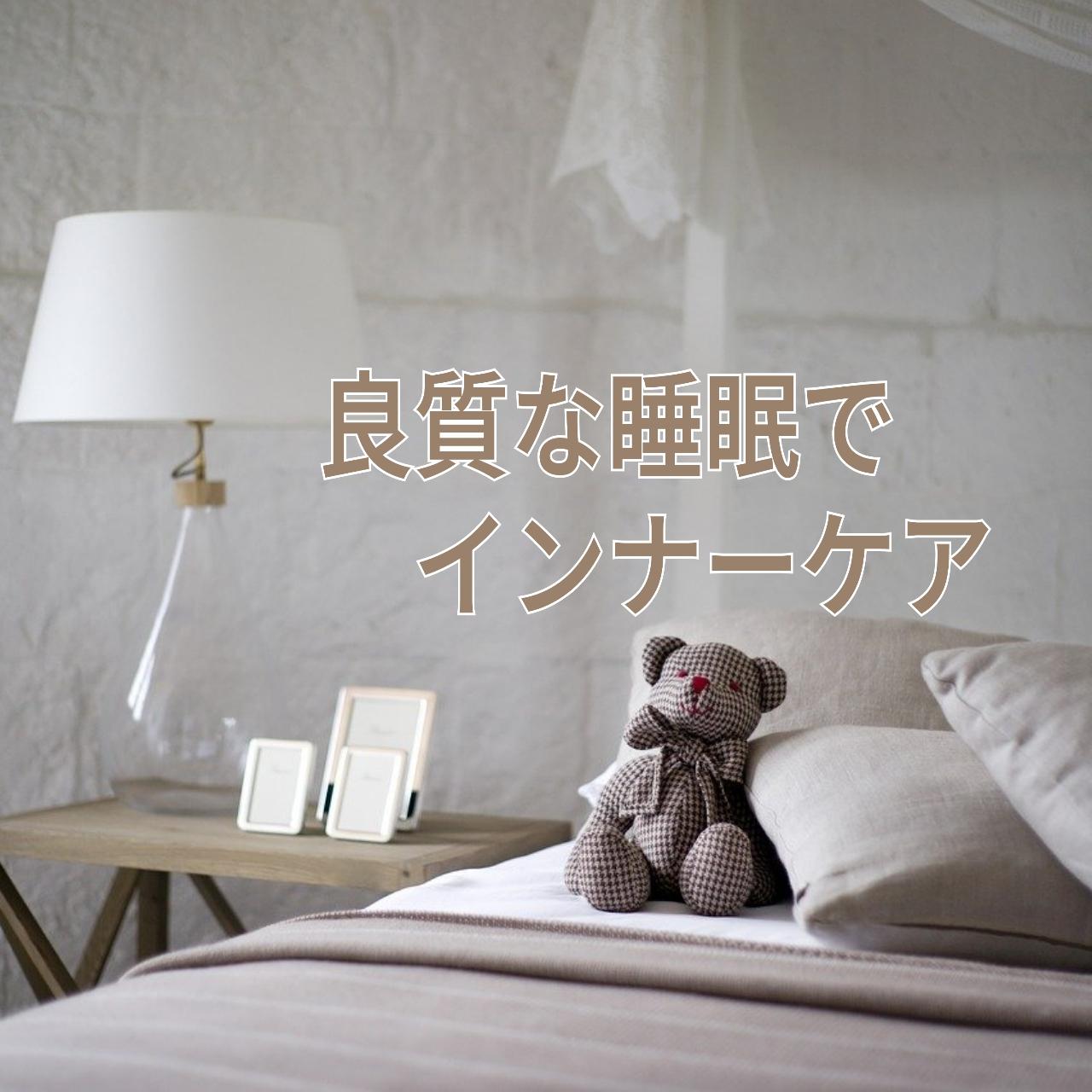 良質な睡眠でインナーケア