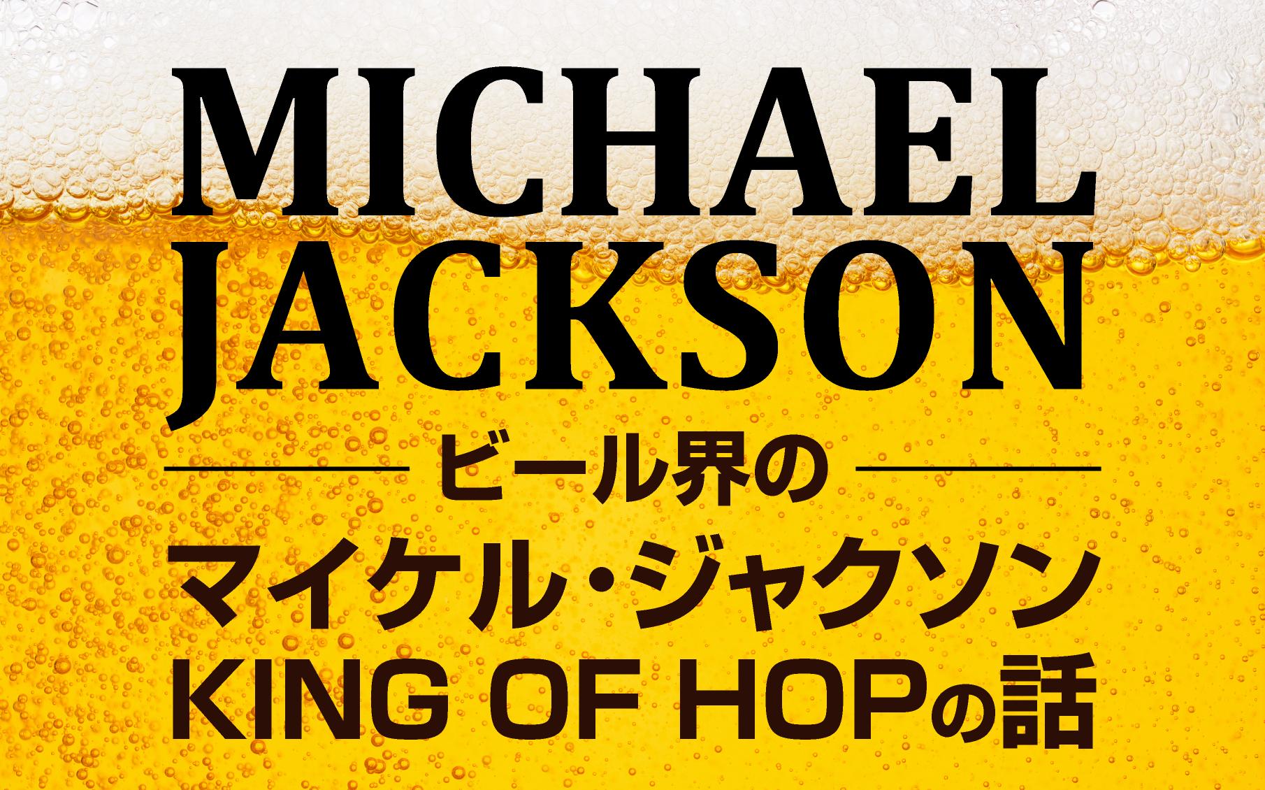ビール界のマイケル・ジャクソン。KING OF HOPの話