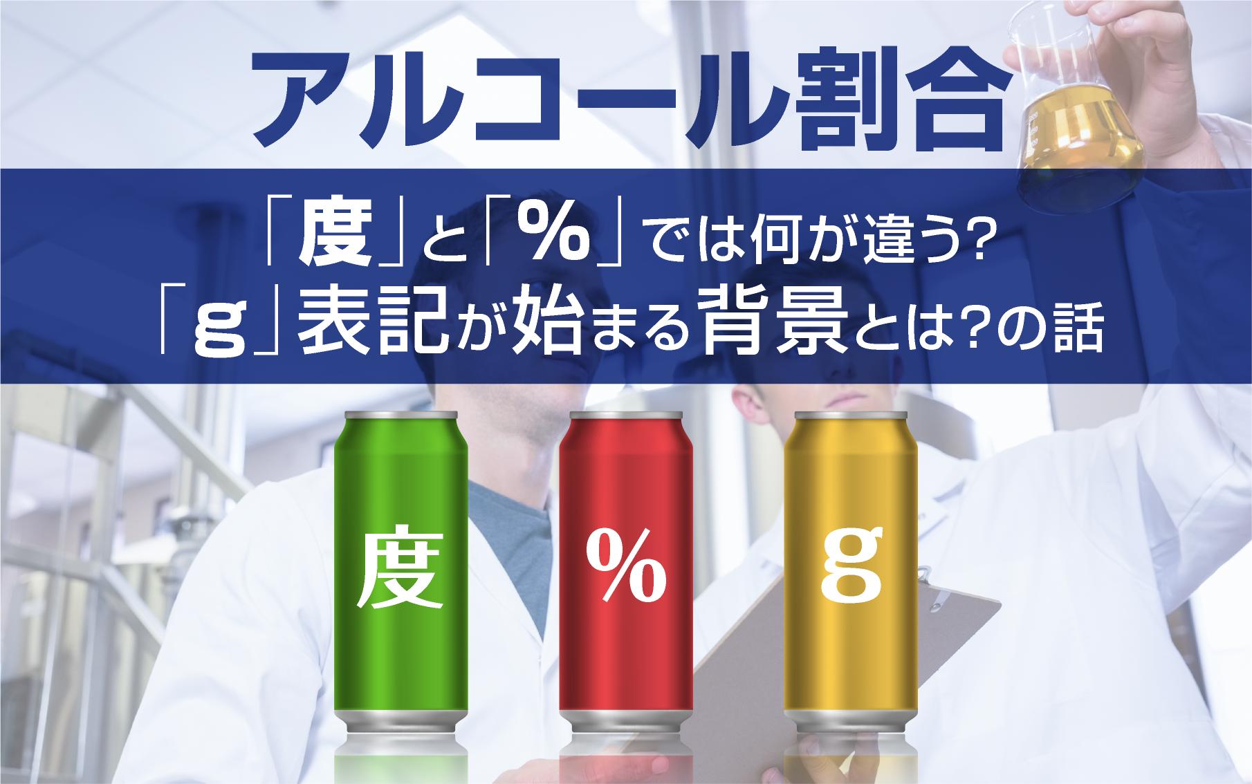 アルコール割合、度と%では何が違う?g表記が始まる背景とは?の話