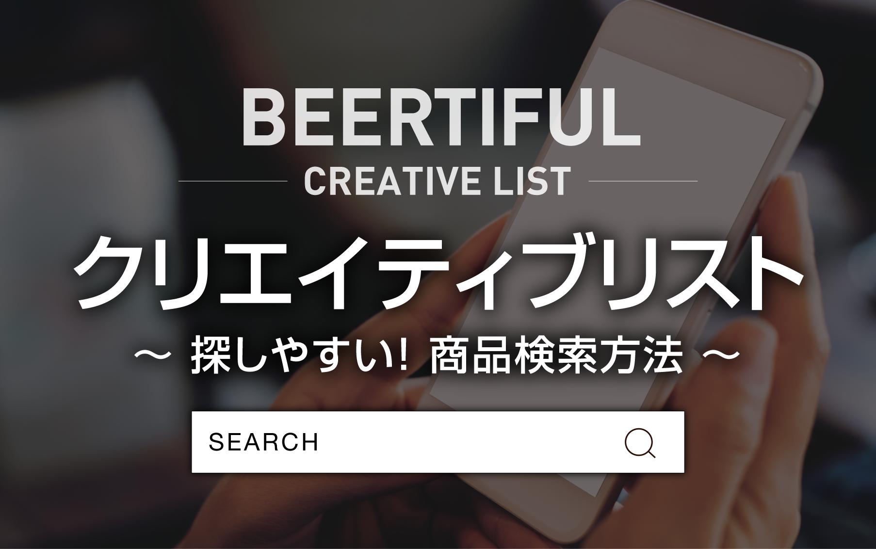 BEERTIFULクリエイティブリスト ~探しやすい!商品検索方法~