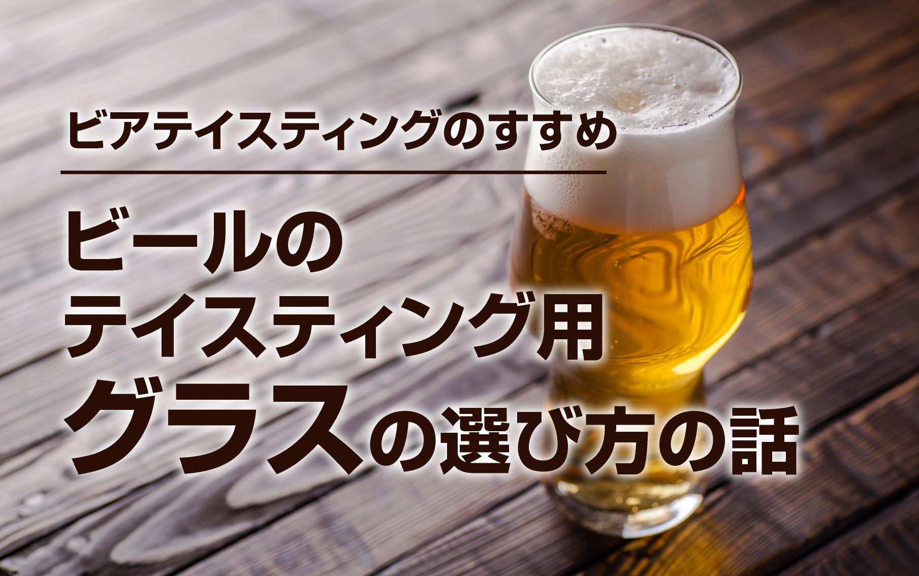 ビールのテイスティング用グラスの選び方の話