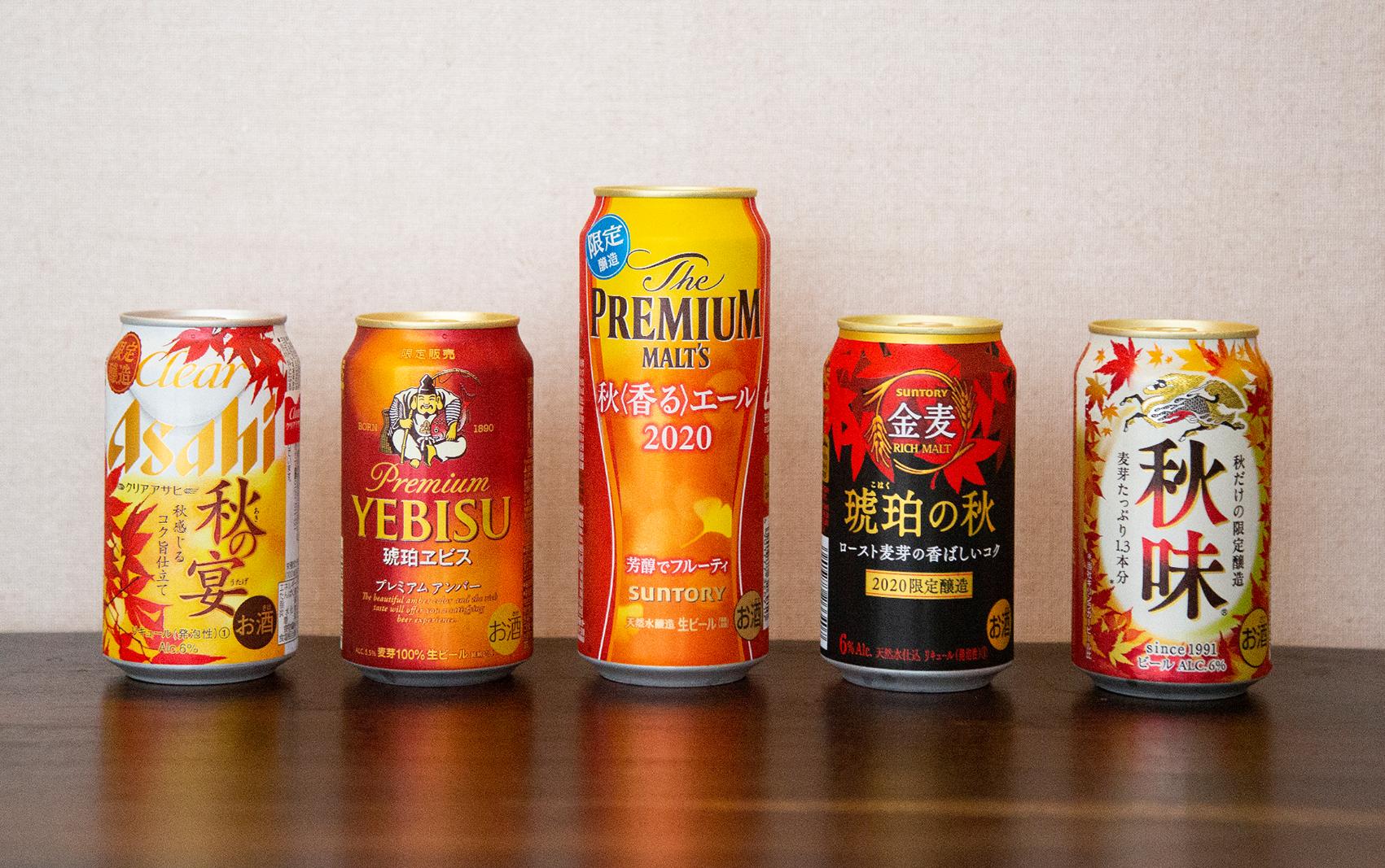 食欲の秋!5種類の秋ビールを飲み較べ比較!