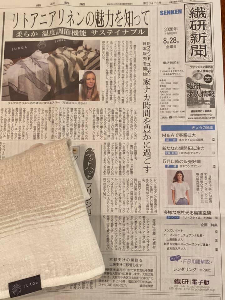 繊研新聞社 繊研新聞(2020年8月28付)にて一面TOPで掲載いただきました!