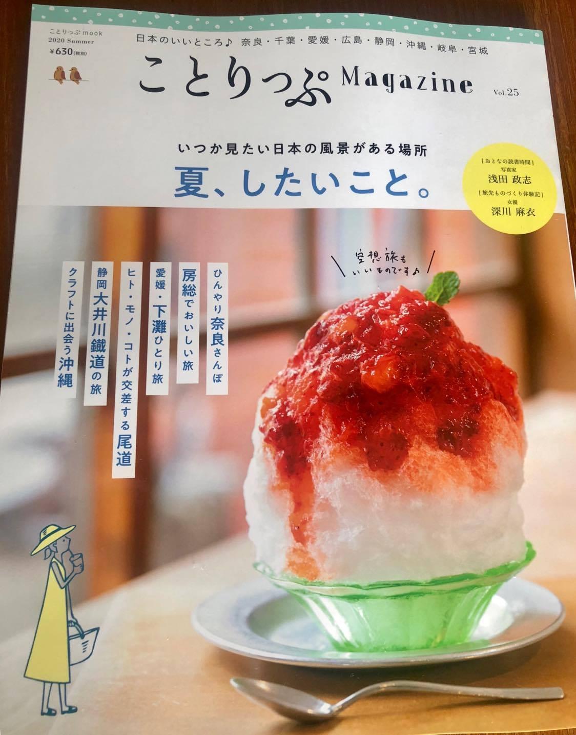 ことりっぷMagazine vol.25 「夏、したいこと」掲載