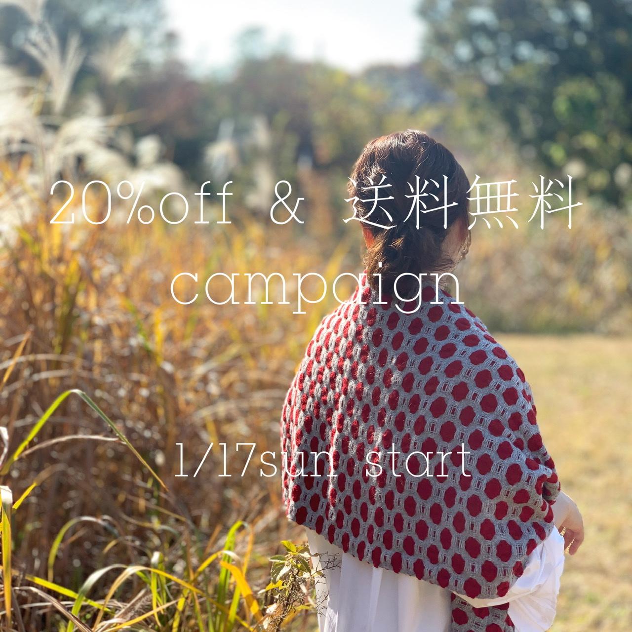 20%off &送料無料 campaign 1/17sun start!