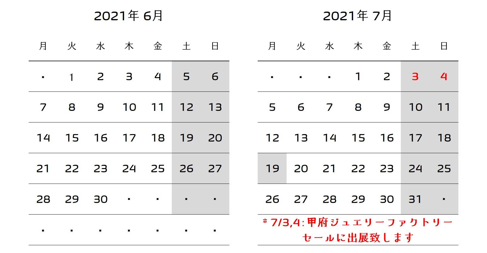 営業日カレンダー