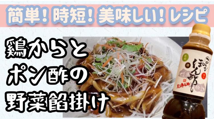 【動画でレシピ紹介!】これ1本で本格的な味わいの甘酢餡が出来る!