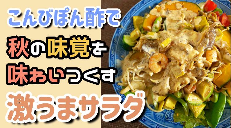 【動画で紹介!】今が旬の食材をこんびぽん酢で味わう「秋の彩サラダ」レシピ