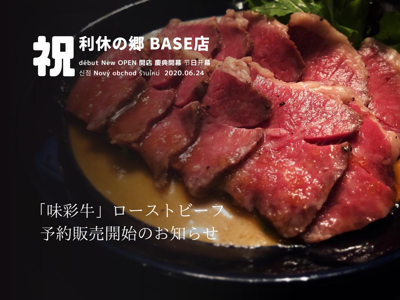 【祝】利休の郷 BASE店 OPEN!!! ローストビーフ   予約販売開始のお知らせ