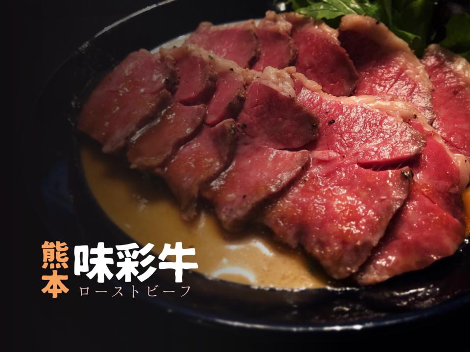 【重要なお知らせ】「味彩牛ローストビーフ」のお届けについて