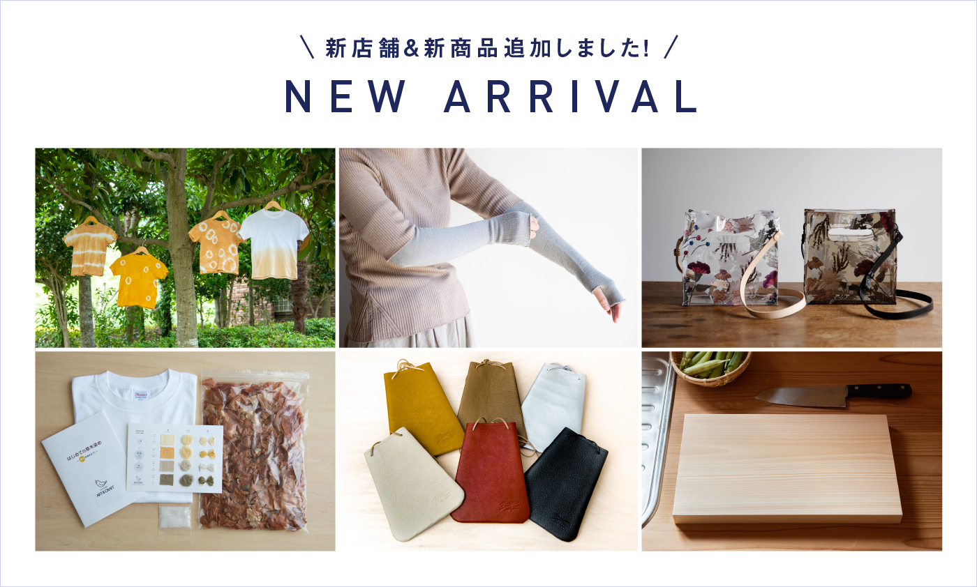 新店舗&新商品追加のお知らせ