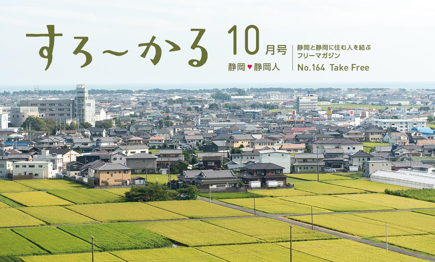 『すろーかる』発行&『すろーかるMarket』特集のお知らせ