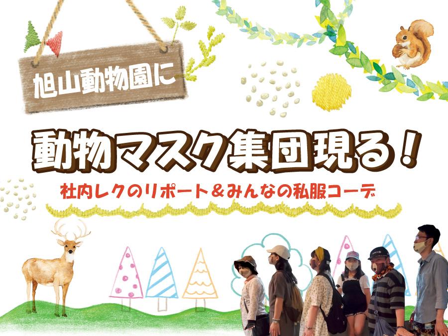 Part.6 旭山動物園に動物マスク集団現る!
