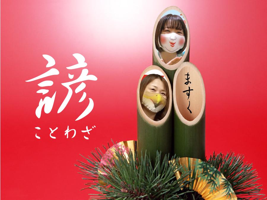 Part.17 新年に向け ことわざとマスクでエールを!!