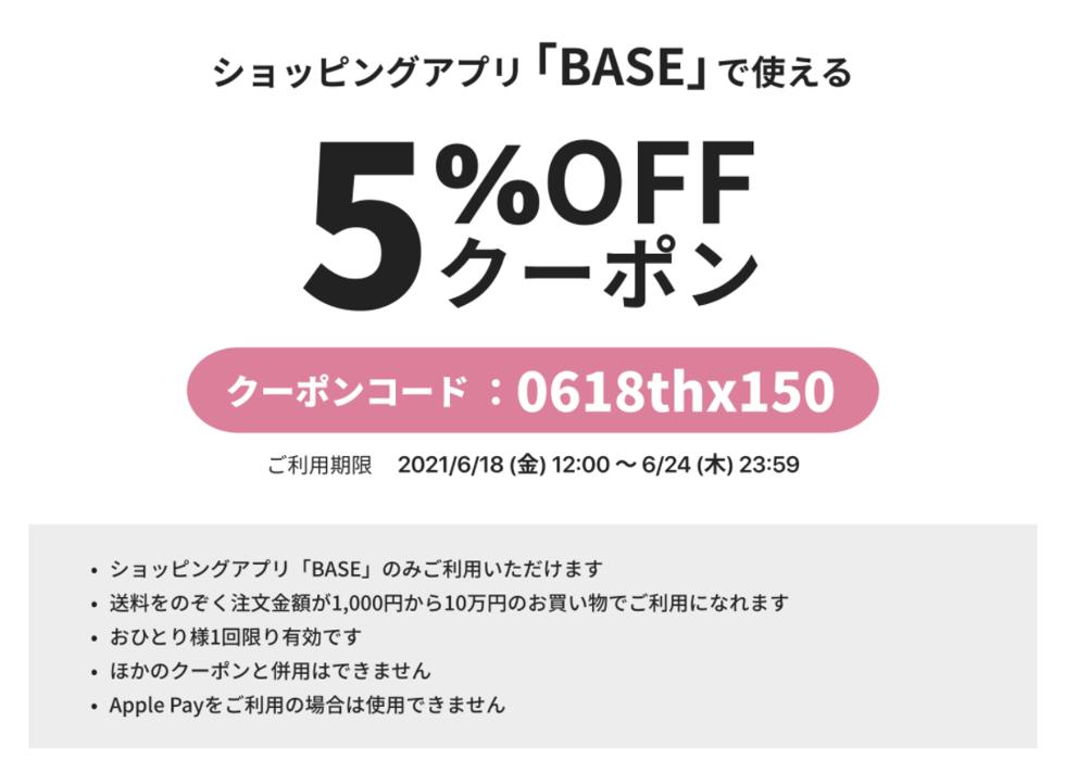5%OFFクーポン 6/18~6/24 期間限定配布中!