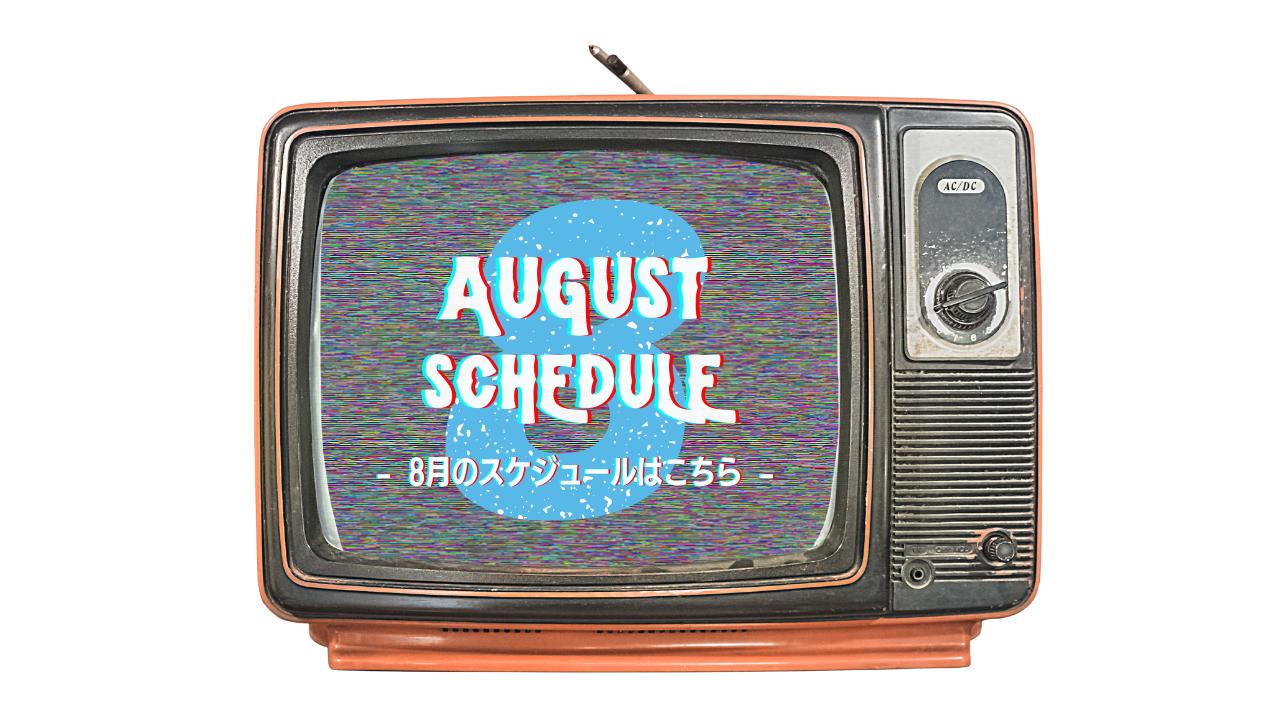 2021年8月のスケジュール