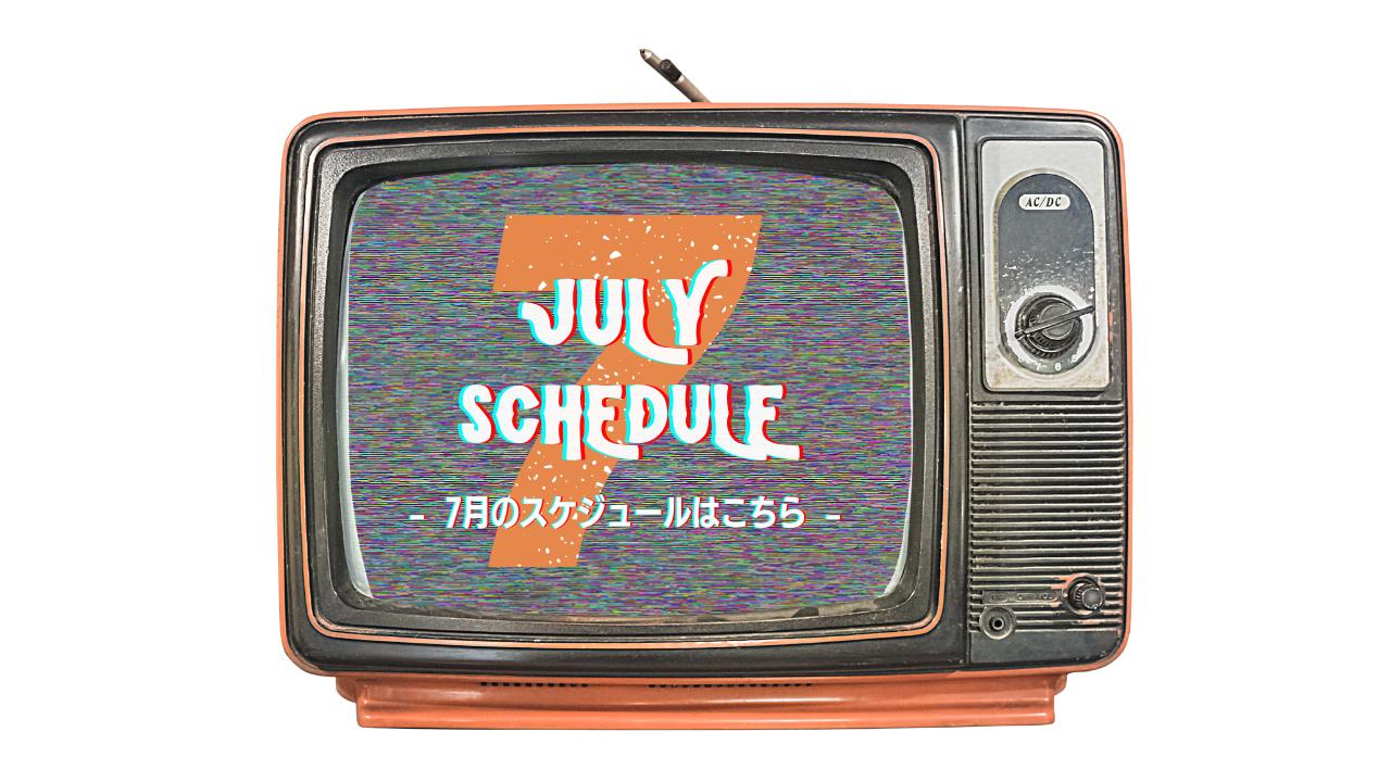 2021年7月のスケジュール