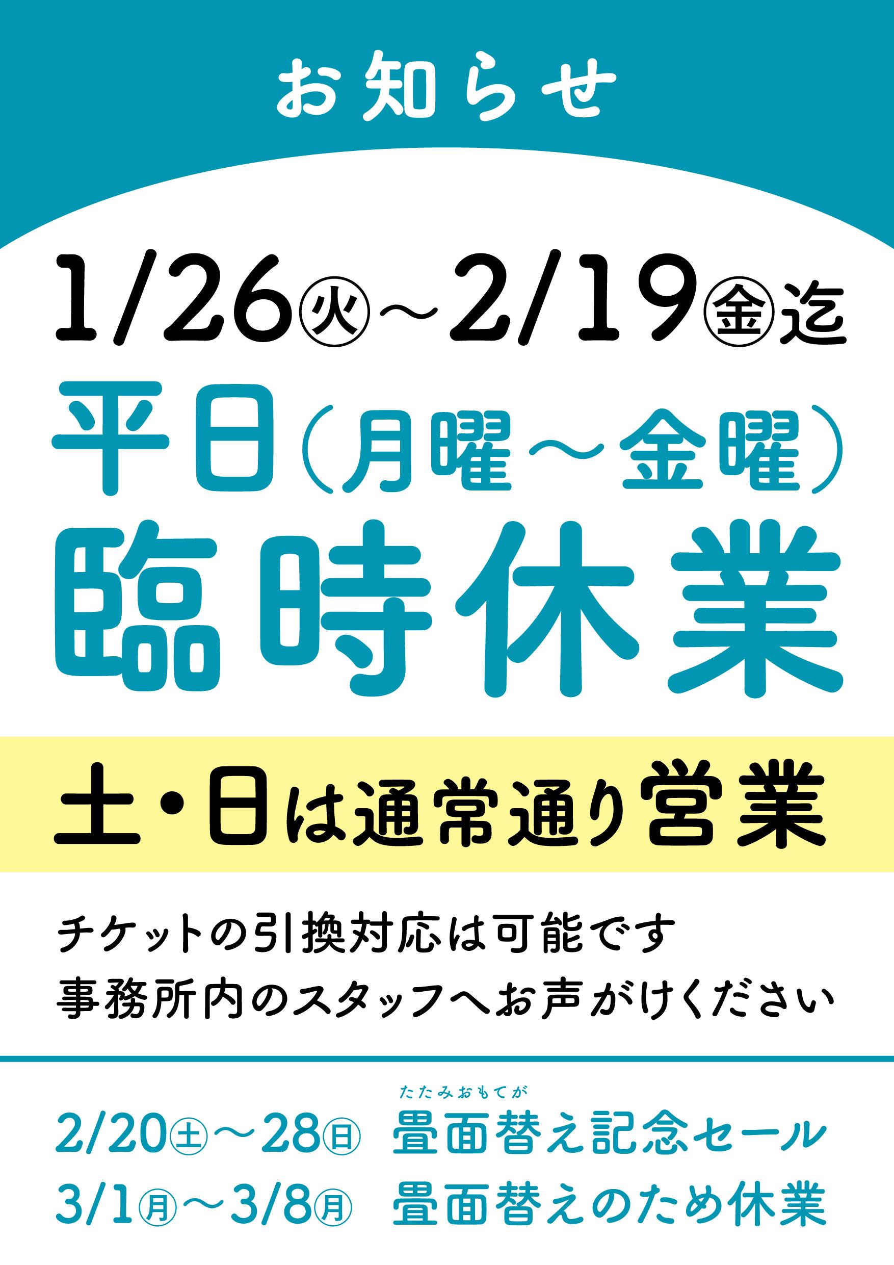 長良川デパート|臨時休業のお知らせ