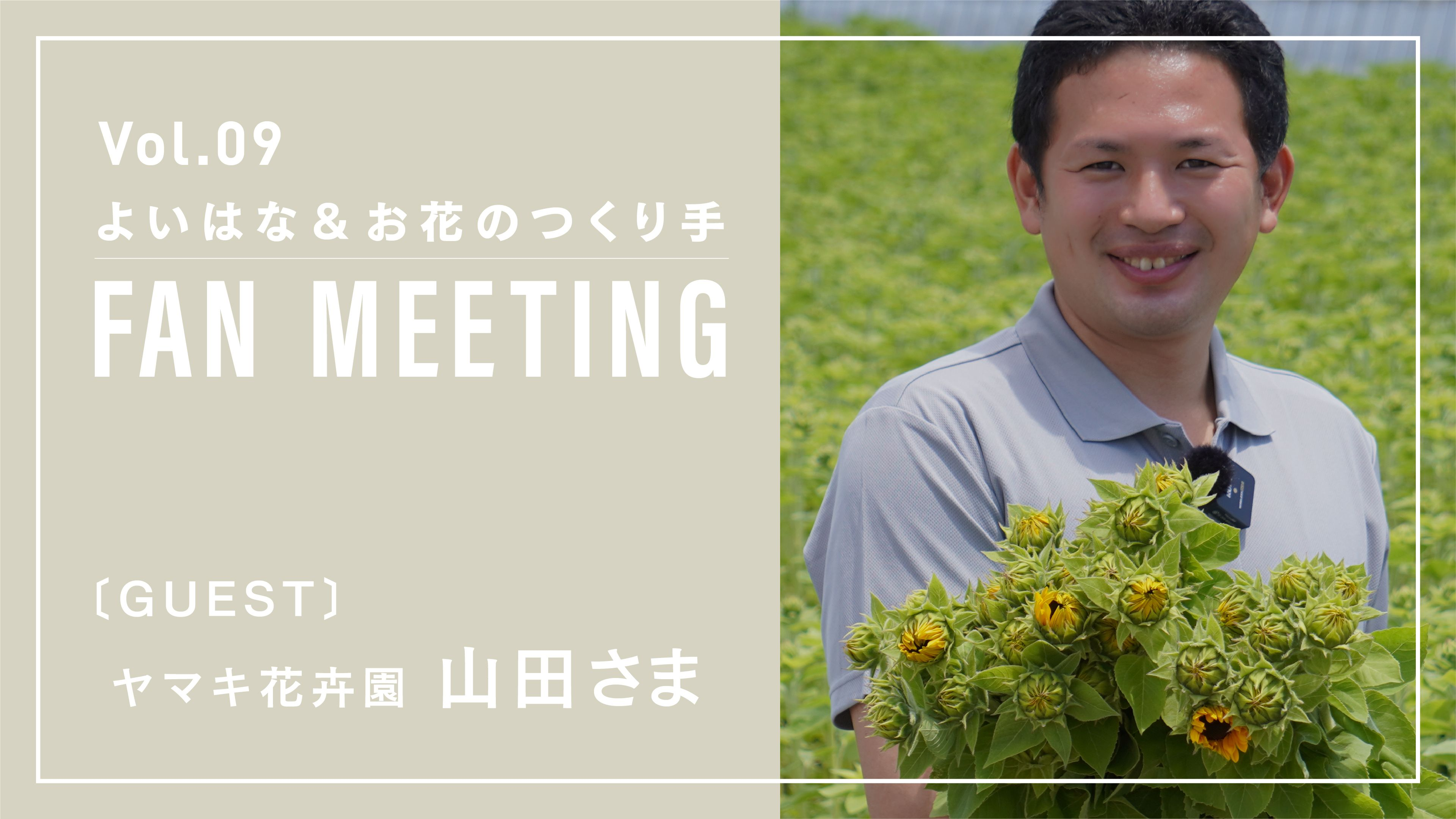 <6/24>オンラインイベント ひまわりのつくり手「ヤマキ花卉園」山田様