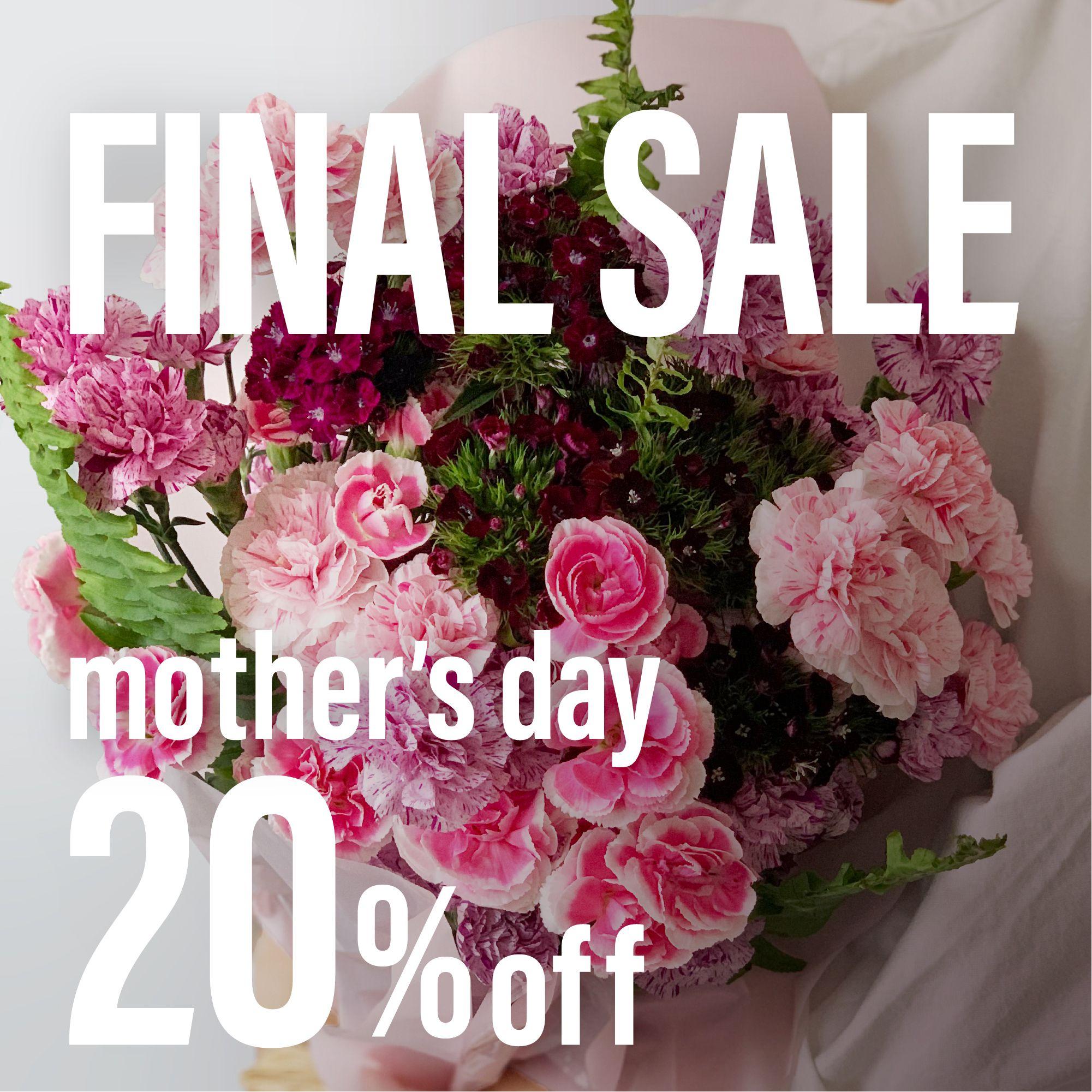 人気の赤・ピンクの花束を20%OFF!ファイナルセールは5月10日(月) 23:59まで