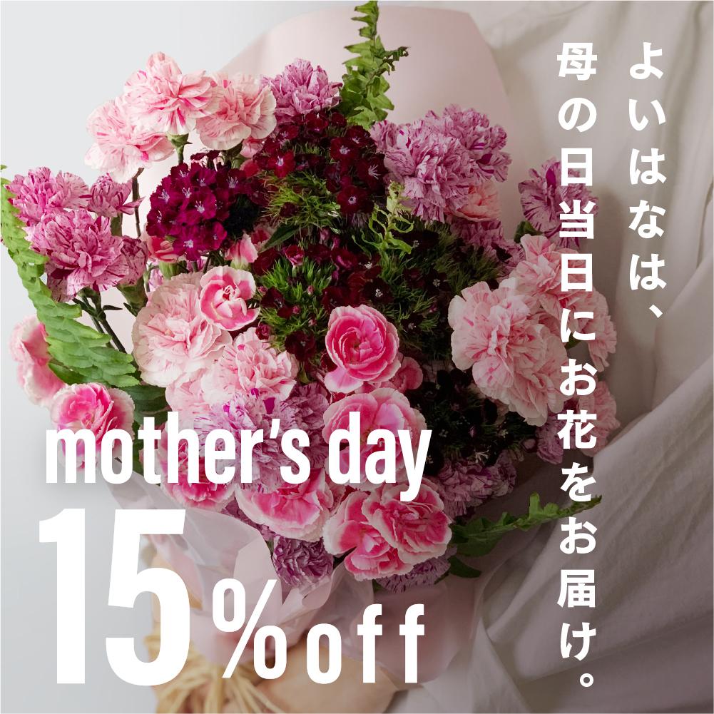 母の日当日にお花をお届け|よいはな