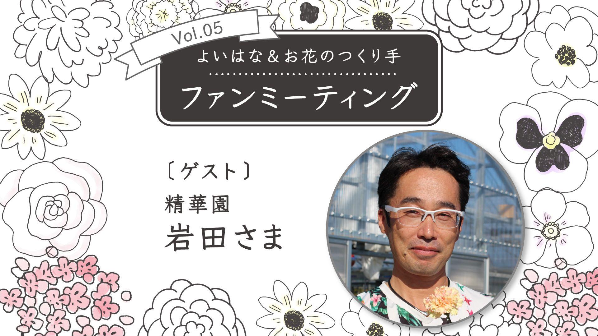 カーネーションの生産地、精華園から生中継!お花のつくり手ファンミーティング vo.5