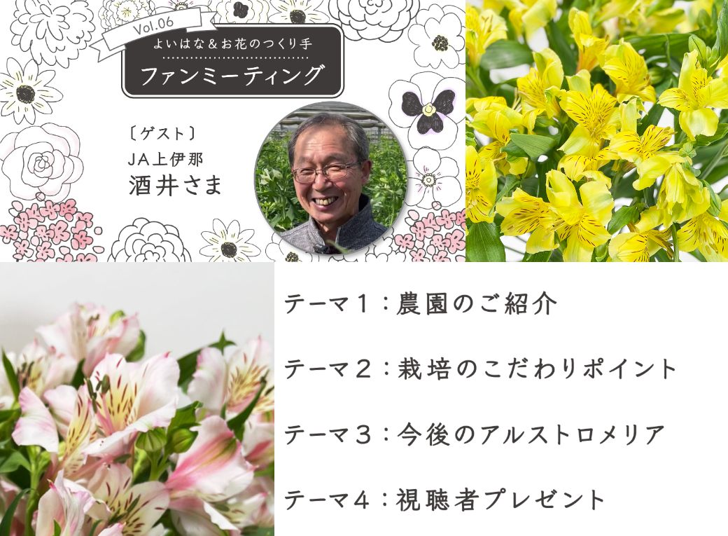 アルストロメリアの生産地、長野県 上伊那から生中継!お花のつくり手ファンミーティング vo.6