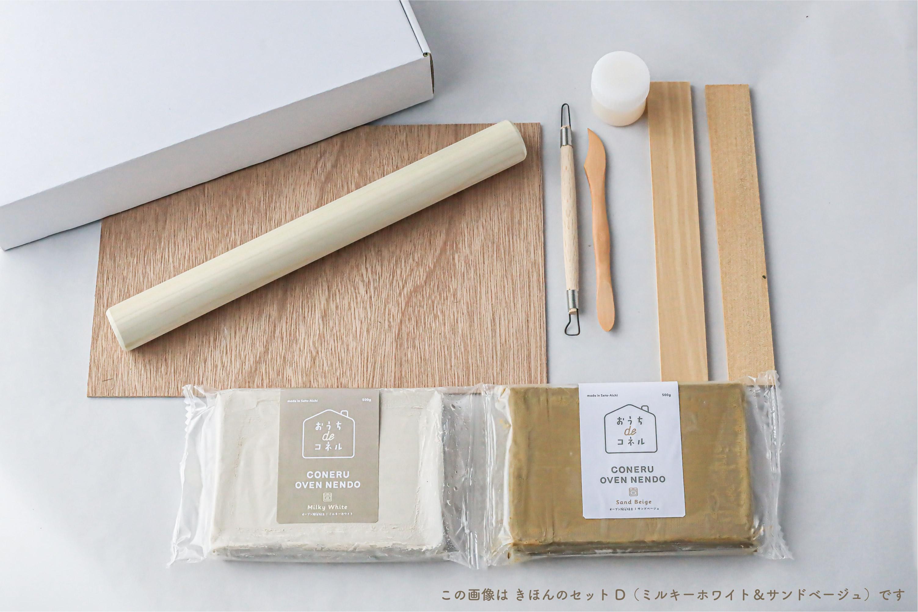 CONERU 『オーブン陶芸粘土 きほんのセット』再入荷のお知らせ